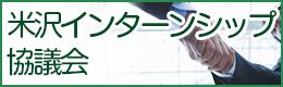 米沢インターンシップ協議会