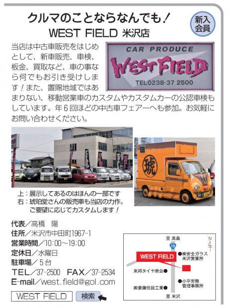 WEST FIELD米沢店